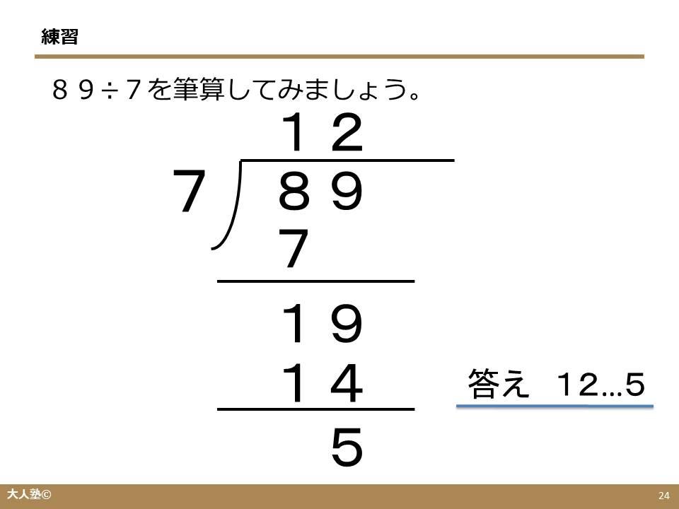 割り算の筆算のやり方