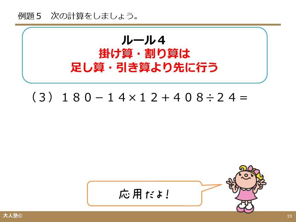 四則演算の順番