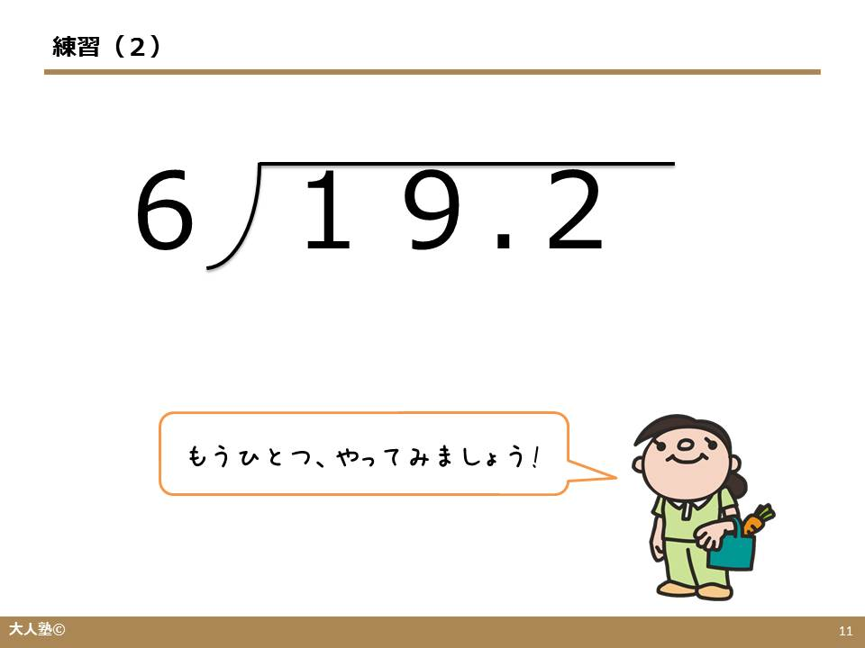 小数÷整数の計算