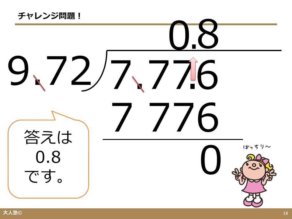 小数÷小数の計算