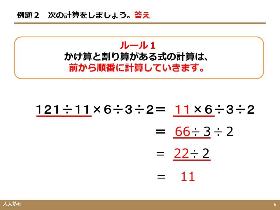 順序 掛け算 かけ算の順序問題