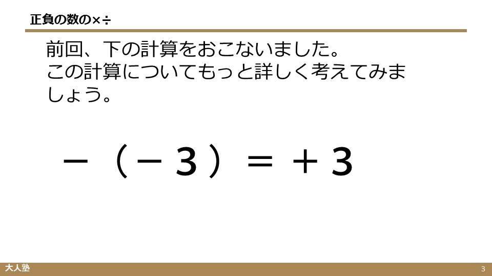 マイナスのかけ算、割り算 | 大人の学び直し算数、計算のやり方解説 ...