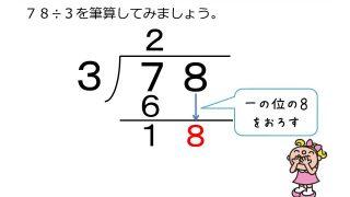 割り算の筆算の方法