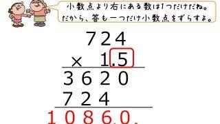 小数×整数のかけ算のやり方