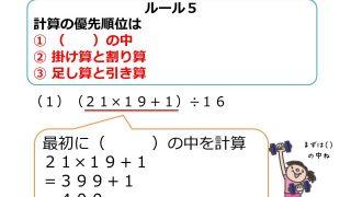 四則演算の順序