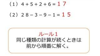 計算の順番(たし算・ひき算編)