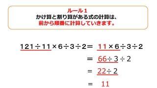 計算の順番(かけ算・わり算編)