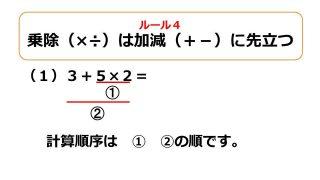 計算の順番(総合編)