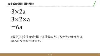 文字式の計算(掛け算・割り算:xの計算・方程式入門)