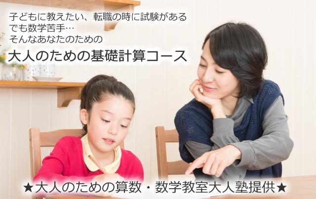 大人塾の計算基礎コース