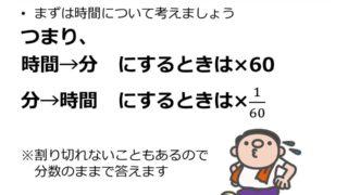 速度・距離・時間の変換(速度算入門)
