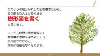 樹形図(場合の数入門)